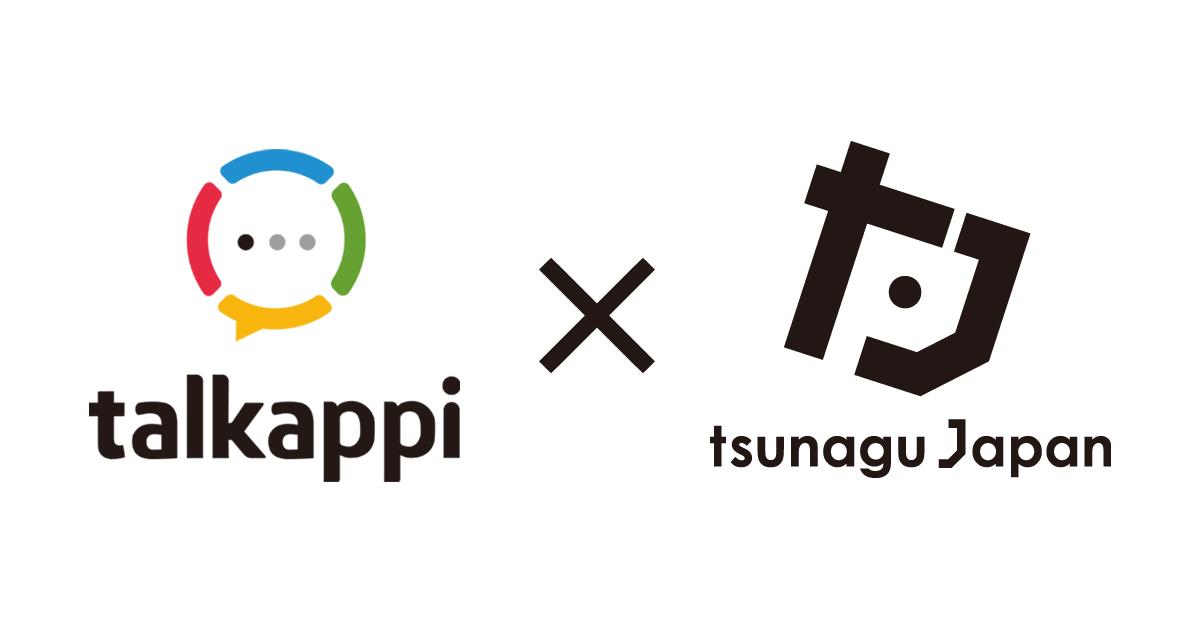 tng-logo